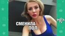 ЛУЧШИЕ ВАЙНЫ ИНСТАГРАМ Ника Вайпер, Карина Кросс, Натали Ящук, Сека, Хоменки