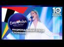 Словения: Ana Soklič - Voda(Евровидение 2020)