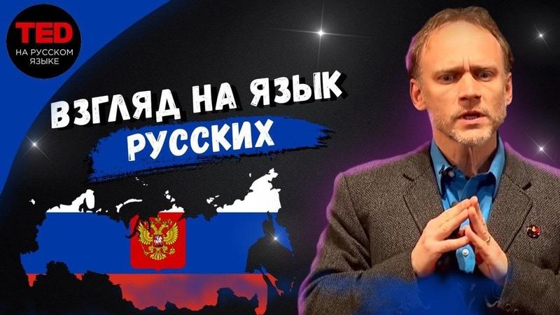 Взгляд на язык русских Клинт Уолкер TED на русском