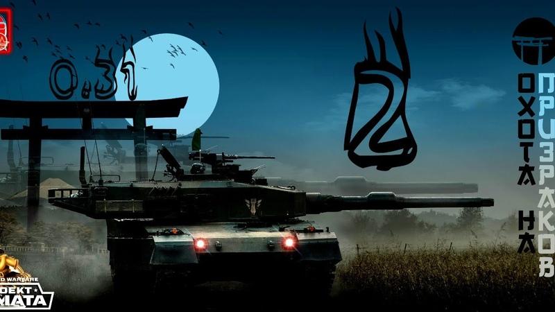 Охота на призраков 2 Armored Warfare Розыгрыш 200 голды и обликов Ярость