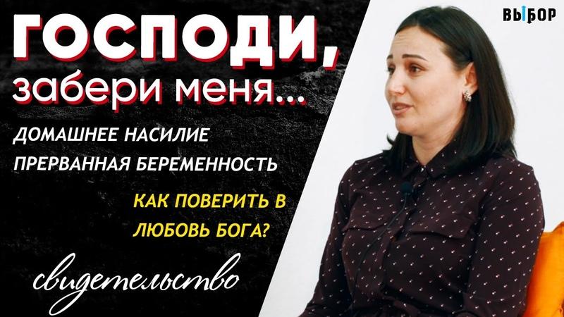 ГОСПОДИ ЗАБЕРИ МЕНЯ свидетельство Маргарита Старовойтова ВЫБОР Студия РХР
