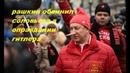 Соловьев оправдывал гитлера или выдрали из контекста Рашкин подай в суд на википедию!