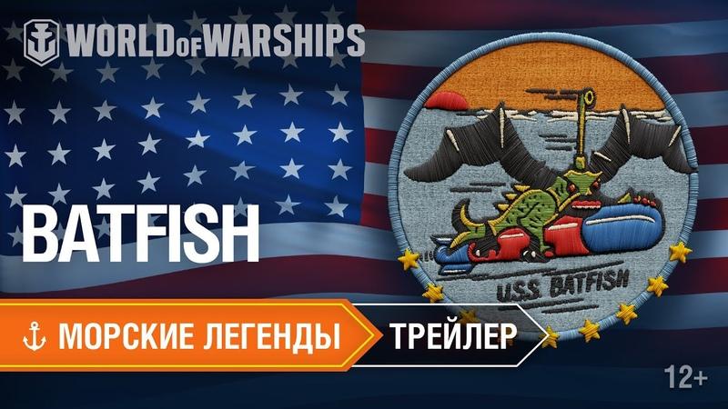 Морские Легенды USS Batfish Трейлер