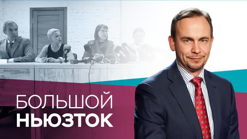 Совет Тихановской рубль Ефремова и нефть на Аляске Большой ньюзток 18 08 2020
