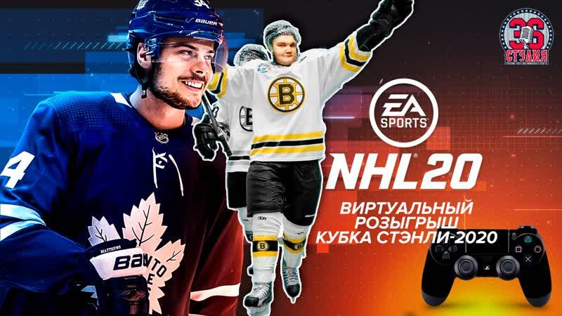 NHL 20. Виртуальный розыгрыш Кубка Стэнли. День 4