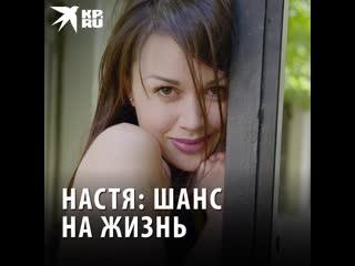 Настя: шанс на жизнь