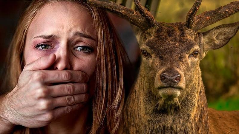 Негодяй настиг девушку в лесу Ему бы все сошло с рук если бы не дикий ОЛЕНЬ