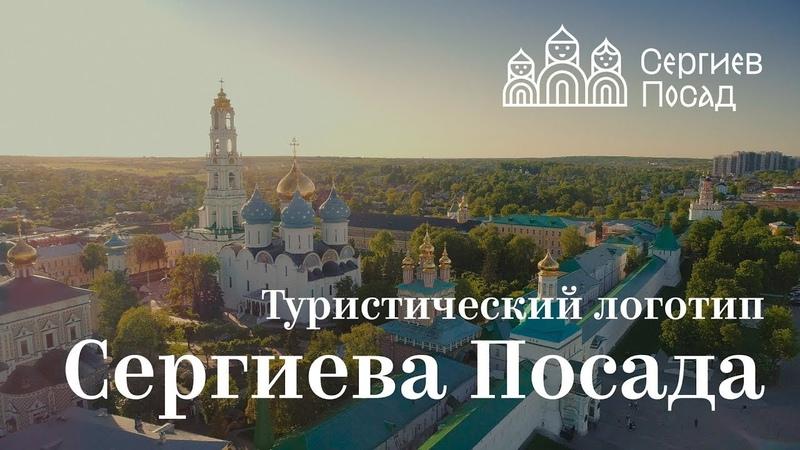 Туристический логотип Сергиева Посада