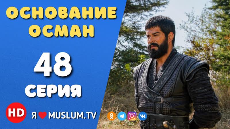 Основание Осман. 48 серия 2 сезона. Трансляция на Турецком