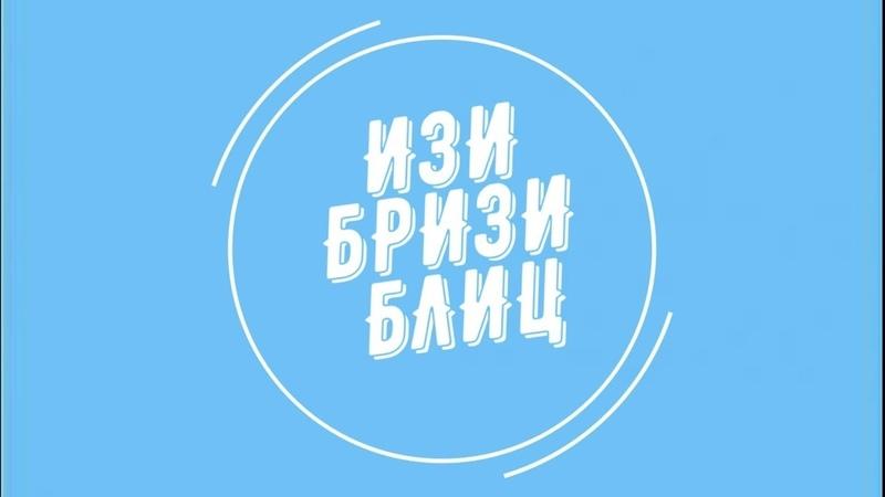 ИЗИ БРИЗИ БЛИЦ ПИЛОТ