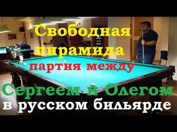 Свободная пирамида партия между Сергеем и Олегом на русском бильярде