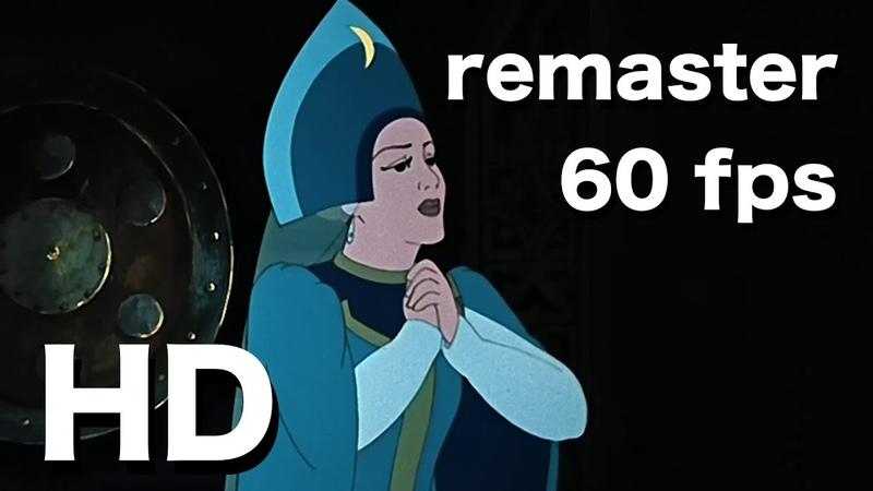 🇲🇽 La princesa rana (Vasilisa la hermosa) 💎 1954 - 60fps HD Remastered - Animación soviética