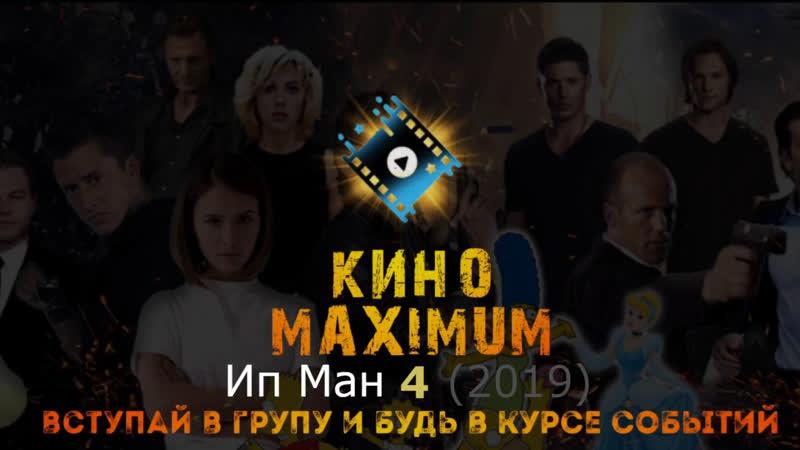 Кино АLive 2279 I p M a n 4 T h MaximuM