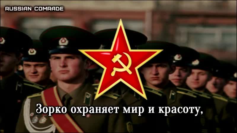 Soviet Border Troops March Пограничник на посту The border guard is on wat