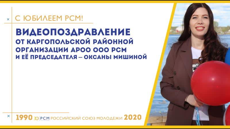 Поздравление с 30-летием РСМ от Каргопольской районной организации РСМ