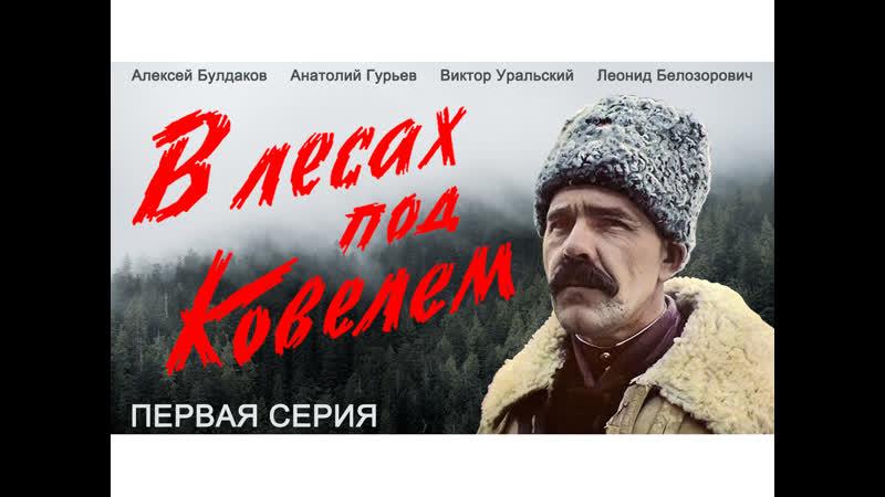 В лесах под Ковелем первая серия военное кино СССР 1984 год