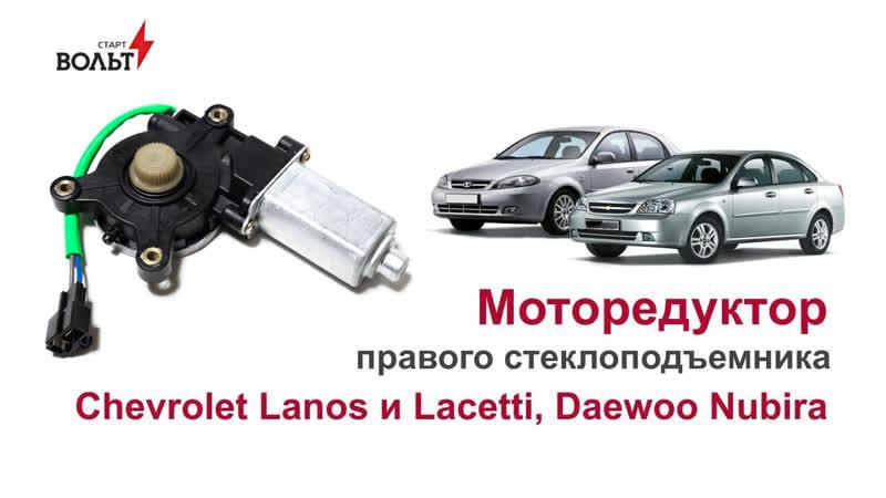 Моторедуктор стеклоподъемника STARTVOLT для Сhevrolet Lanos и Lacetti Daewoo Nubira правый под шлицы Обзор