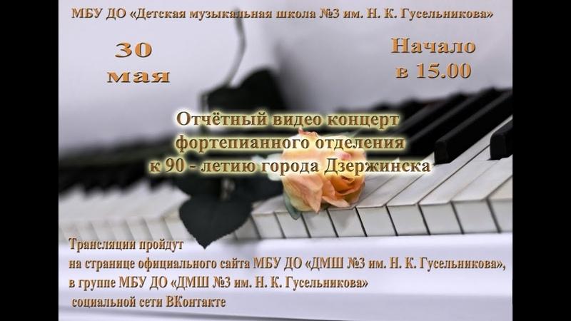 Отчётный концерт учащихся Фортепианного отделения к 90 летию Дзержинска