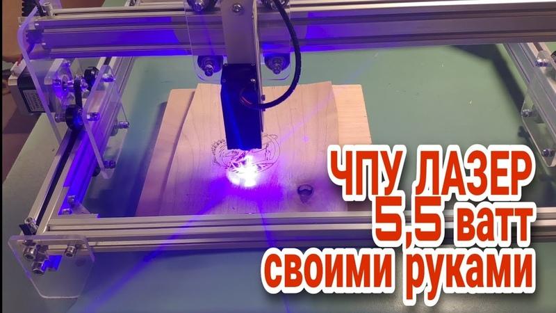 Лазерный ЧПУ гравер своими руками на 5,5 ватт. DIY CNC Laser Engraver 5.5 W