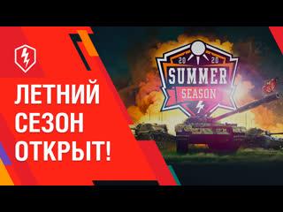 Летний сезон турниров объявляем открытым! WoT Blitz