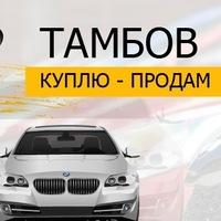 Куплю-продам АВТО (68) Тамбов