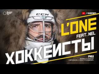 LOne feat. Nel - Хоккеисты