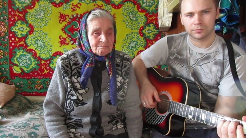 Алексей Ерахтин с бабушкой Антониной Павловной Оживший Храм на стихи В В Шабаева