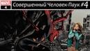 Комикс Совершенный Человек-Паук 4/Superior Spider-Man 4