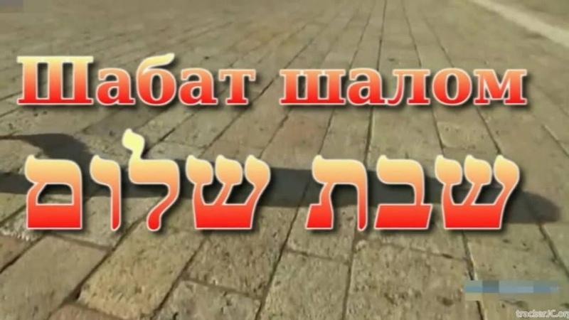 Шабат Шалом у Мевурах!