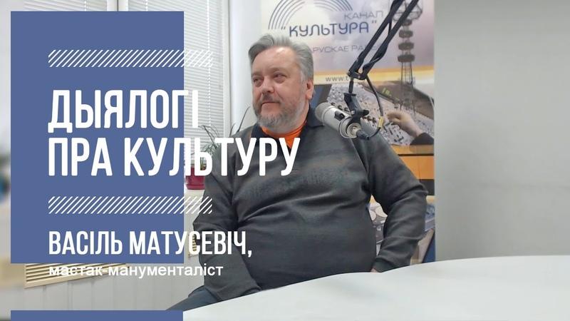 Дыялогі пра культуру 95 Васіль Матусевіч 29 04 2020