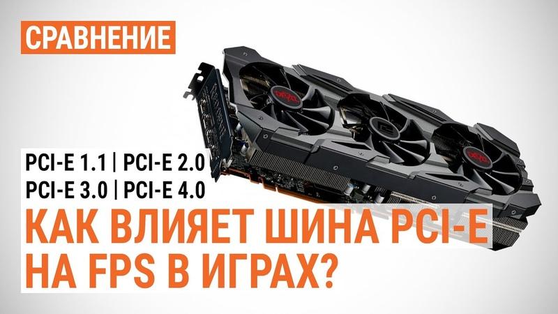 Как влияет шина PCI E на FPS в играх Проверяем на Radeon RX 5700 XT 5600 XT и 5500 XT