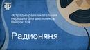 Радионяня. Эстрадно-развлекательная передача для школьников. Выпуск 104