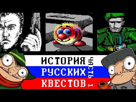 История русских квестов