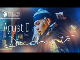 GW Agust D '' MV Shooting Sketch рус.саб