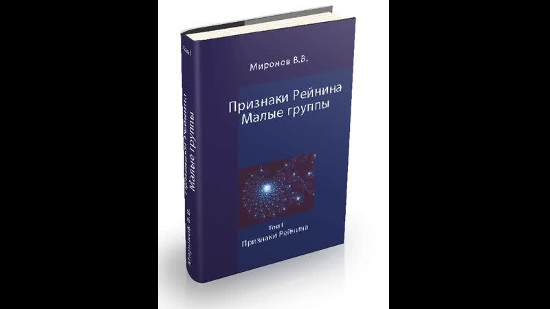 Сенсорика интуиция из Признаки Рейнина том 1 Владимира Миронова