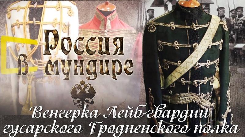 «Россия в мундире» 43. Венгерка Лейб-гвардии гусарского Гродненского полка.