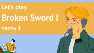 Сыграем в Broken Sword часть 1