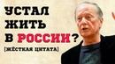 ЖЁСТКАЯ ЦИТАТА МИХАИЛА ЗАДОРНОВА ДЛЯ ТЕХ, КТО УСТАЛ ЖИТЬ В РОССИИ