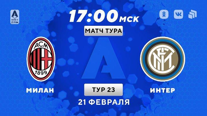 «Милан» - «Интер». Прямая трансляция матча 21.02.2021