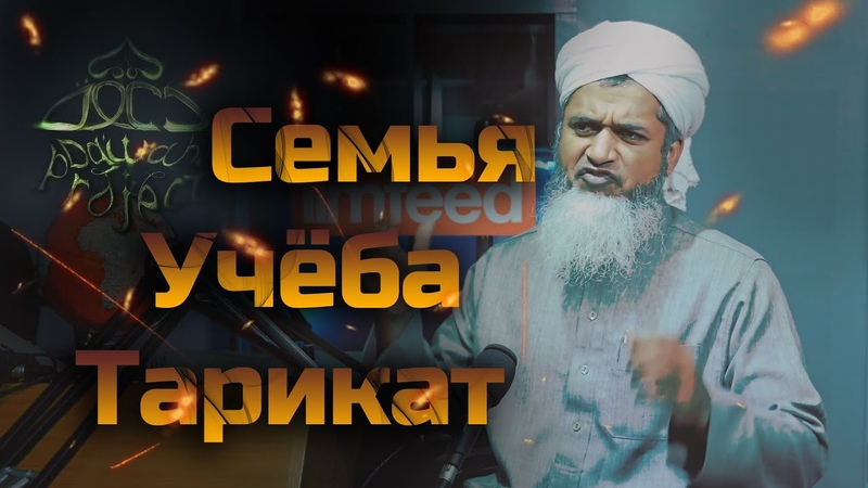 Тарикат, суфии джахили, нужно ли учить весь Коран - Шейх Хасан Али | Dawah Project