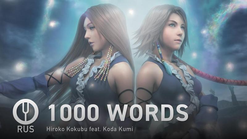 [Final Fantasy X-2 на русском] 1000 WORDS [Onsa Media]