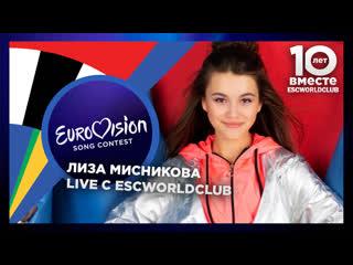 Live с ESCWorldClub: Елизавета Мисникова (Детское Евровидение 2019 - Беларусь)