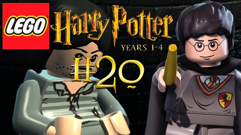 LEGO Гарри Поттер 1 4 годы Прохождение 20