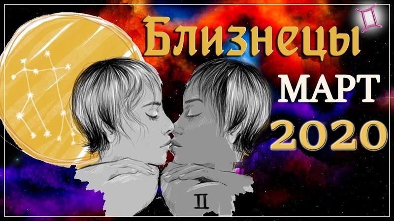 БЛИЗНЕЦЫ ♊ Гороскоп на март 2020: ЯРКИЕ ПЕРЕМЕНЫ! Гороскоп для женщины и мужчины БЛИЗНЕЦА
