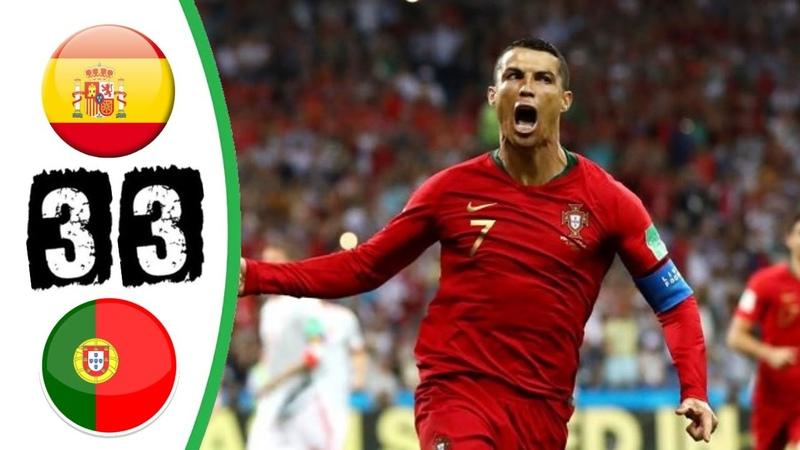 ملخص مباراة اسبانيا والبرتغال 3 3 كاس العال 160