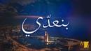 حسين الجسمي - بنعدّي (حصرياً)   2020 Hussain Al Jassmi - Benaady