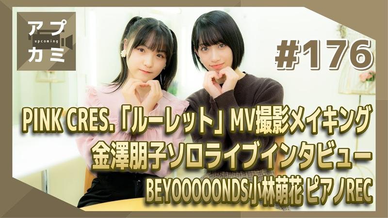 【アプカミ176】PINK CRES.「ルーレット」MV撮影メイキング・金澤朋子ソロライ12502