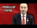 Как понимать слова Путина о Ленине? Профессор Попов в прямом эфире на LenRu