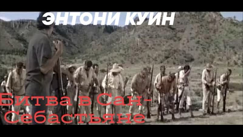 Битва ЗА Сан-СебастьянО ЭНТОНИ КУИН 1968