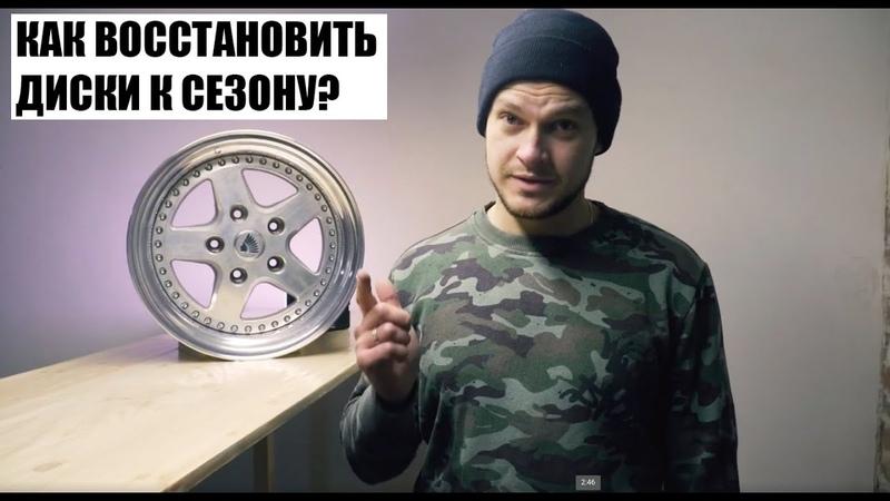 Восстановление дисков Raguna Zzyzx R15 Готовь сани летом а диски зимой